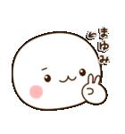 ☆まゆみ☆さんのお名前スタンプ(個別スタンプ:27)