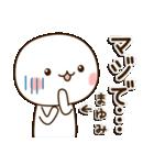☆まゆみ☆さんのお名前スタンプ(個別スタンプ:29)