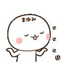 ☆まゆみ☆さんのお名前スタンプ(個別スタンプ:30)