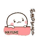 ☆まゆみ☆さんのお名前スタンプ(個別スタンプ:32)