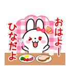 「ひな」ちゃん用 白うさぎ(個別スタンプ:01)