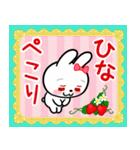 「ひな」ちゃん用 白うさぎ(個別スタンプ:02)