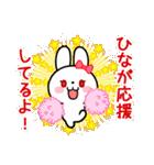 「ひな」ちゃん用 白うさぎ(個別スタンプ:05)
