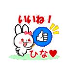 「ひな」ちゃん用 白うさぎ(個別スタンプ:07)