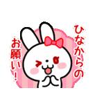 「ひな」ちゃん用 白うさぎ(個別スタンプ:08)