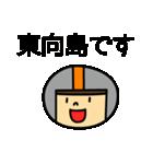東武スカイツリーライン&伊勢崎線の友(個別スタンプ:6)