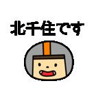 東武スカイツリーライン&伊勢崎線の友(個別スタンプ:10)