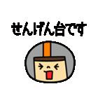 東武スカイツリーライン&伊勢崎線の友(個別スタンプ:25)
