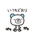 よわきな子ぐま2(個別スタンプ:01)