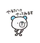 よわきな子ぐま2(個別スタンプ:03)