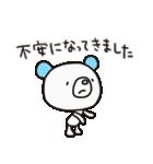 よわきな子ぐま2(個別スタンプ:05)