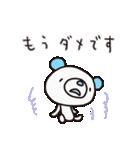 よわきな子ぐま2(個別スタンプ:30)