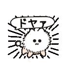 ゆる動く!白い毛玉のような犬 日常会話(個別スタンプ:04)