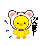 ひよこのぴよちゃん![2](個別スタンプ:10)