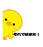ひよこのぴよちゃん![2](個別スタンプ:12)