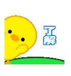 ひよこのぴよちゃん![2](個別スタンプ:13)