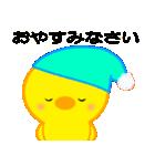 ひよこのぴよちゃん![2](個別スタンプ:14)