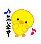 ひよこのぴよちゃん![2](個別スタンプ:21)