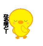 ひよこのぴよちゃん![2](個別スタンプ:23)