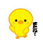 ひよこのぴよちゃん![2](個別スタンプ:25)