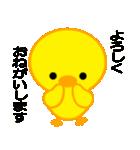ひよこのぴよちゃん![2](個別スタンプ:32)