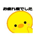 ひよこのぴよちゃん![2](個別スタンプ:34)