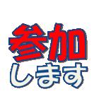 合宿スタンプ:シンプルな文字だけスタンプ(個別スタンプ:2)