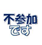 合宿スタンプ:シンプルな文字だけスタンプ(個別スタンプ:3)