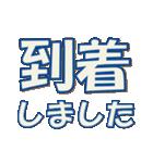 合宿スタンプ:シンプルな文字だけスタンプ(個別スタンプ:10)