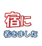合宿スタンプ:シンプルな文字だけスタンプ(個別スタンプ:15)