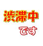 合宿スタンプ:シンプルな文字だけスタンプ(個別スタンプ:23)