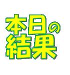 合宿スタンプ:シンプルな文字だけスタンプ(個別スタンプ:25)