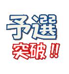 合宿スタンプ:シンプルな文字だけスタンプ(個別スタンプ:27)