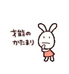 ほめほめうさぎ(基本セット)(個別スタンプ:04)