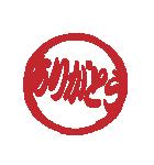 はんこ屋さん 日常会話標準語1 ハンコ印鑑(個別スタンプ:01)
