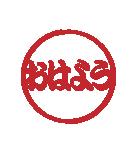 はんこ屋さん 日常会話標準語1 ハンコ印鑑(個別スタンプ:03)