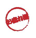 はんこ屋さん 日常会話標準語1 ハンコ印鑑(個別スタンプ:05)