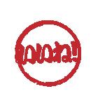 はんこ屋さん 日常会話標準語1 ハンコ印鑑(個別スタンプ:10)