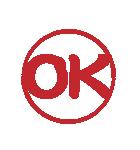はんこ屋さん 日常会話標準語1 ハンコ印鑑(個別スタンプ:12)