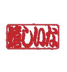 はんこ屋さん 日常会話標準語1 ハンコ印鑑(個別スタンプ:13)