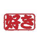 はんこ屋さん 日常会話標準語1 ハンコ印鑑(個別スタンプ:25)