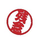 はんこ屋さん 日常会話標準語1 ハンコ印鑑(個別スタンプ:35)