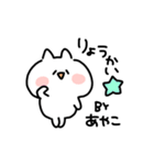 I am あやこ(個別スタンプ:05)