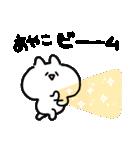 I am あやこ(個別スタンプ:07)