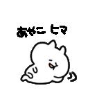 I am あやこ(個別スタンプ:12)