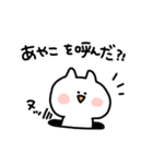 I am あやこ(個別スタンプ:15)
