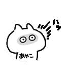 I am あやこ(個別スタンプ:19)