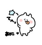 I am あやこ(個別スタンプ:20)