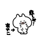 I am あやこ(個別スタンプ:27)