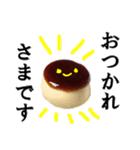 【実写】プリン(個別スタンプ:03)